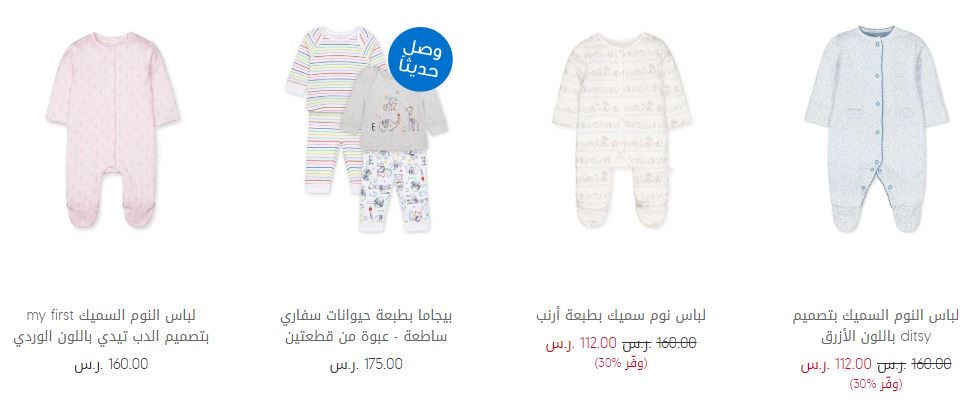 بيجامات mothercare للاطفال الرضع